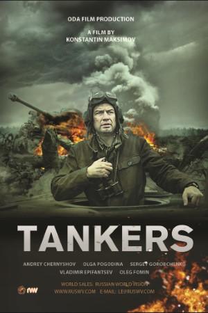 Tankers (2018)